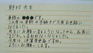 kensetsu-voice2