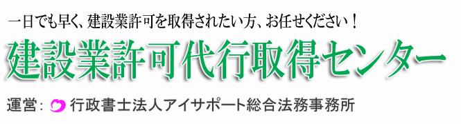 千葉県と福岡県の建設業許可申請なら千葉福岡建設業許可代行取得センター